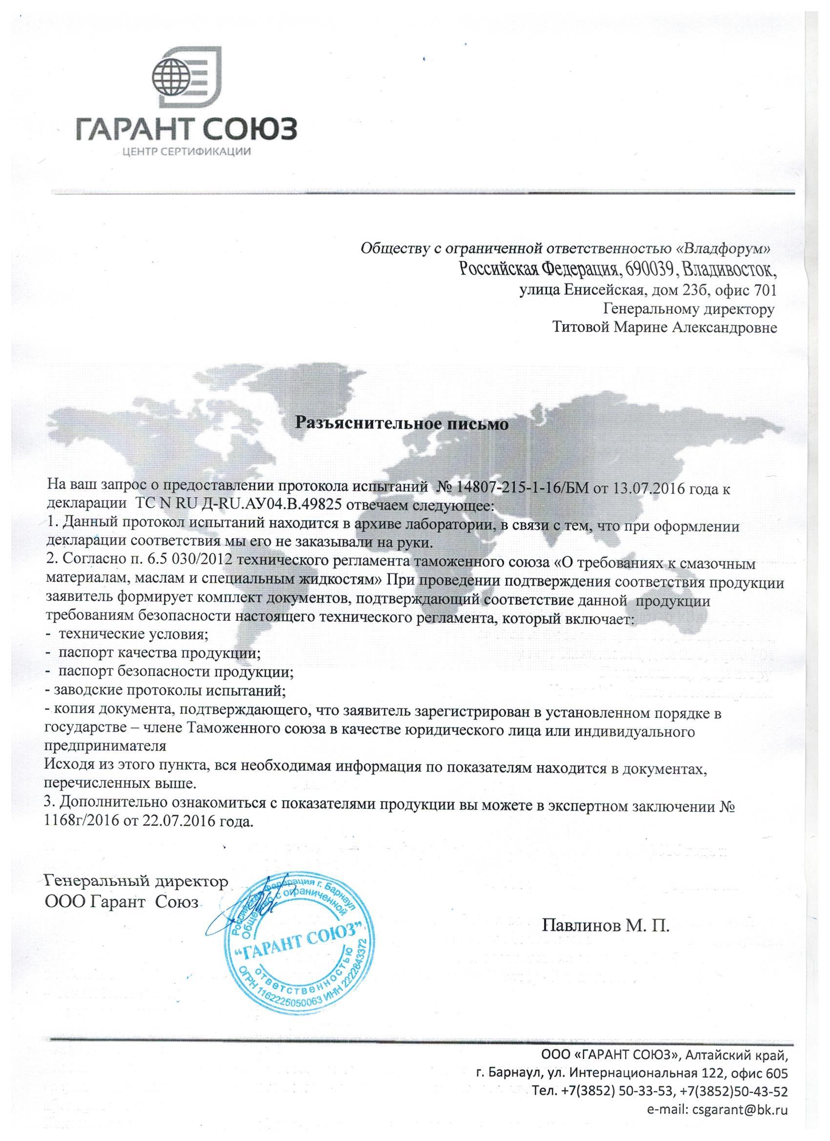 Сертификация смазок для пищевого производства добровольная сертификация алкогольн